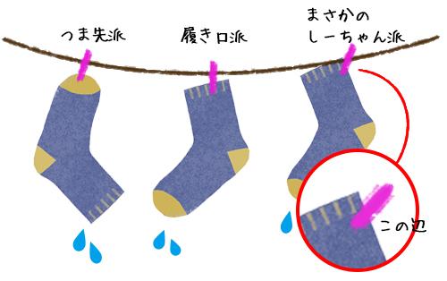 靴下の干し方